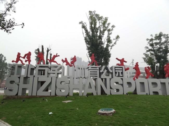 重庆石子山体育公园